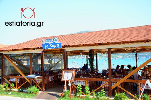 Το Κύμα - Εστιατόρια στη Λευκάδα