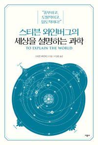 다양한 사례를 통해 과학이 지금처럼 현대적 형태를 갖추고 합리적 지성을 상징하는 학문으로 불리기 전의 모습까지 세밀하게 추적하는 책이다. 저자는 단순히 역사적으로 의미가 있는 이론이나 업적을 나열하는 ...