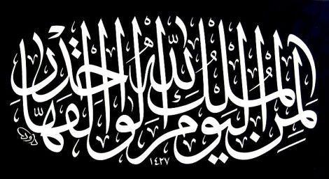 "Calligraphy of Quran 40:16: ""For whom is the kingship this day?…"""