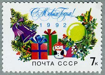Новогодние почтовые марки СССР.1992