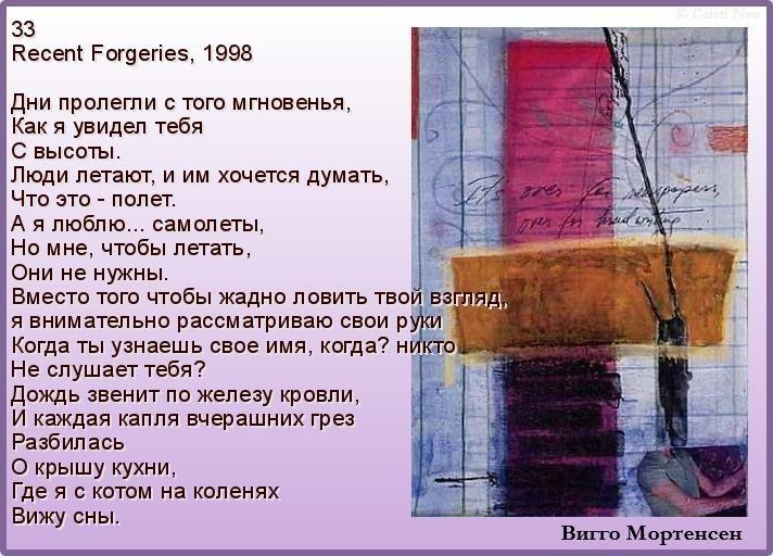 Вигго Мортенсен, его стихотворение и картина.