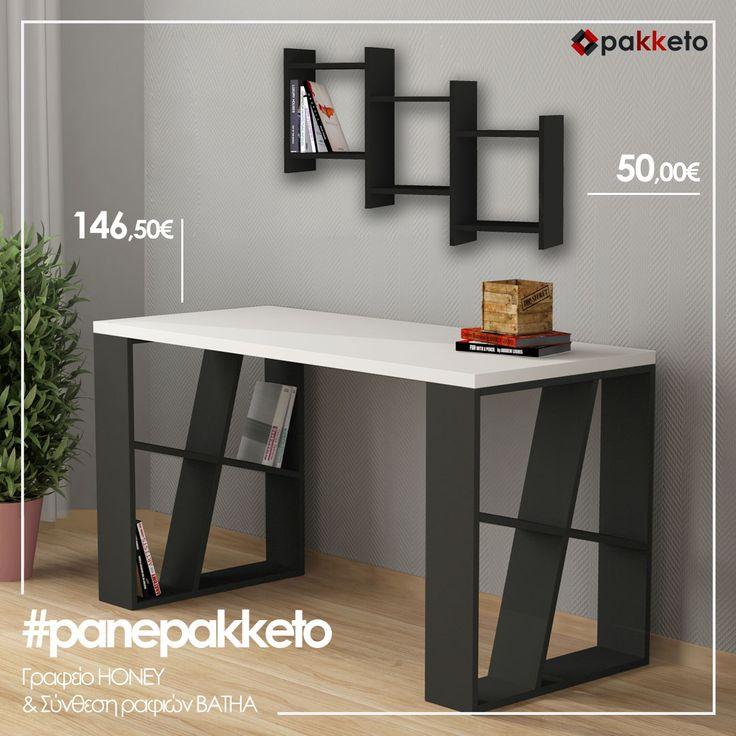 #panePakketo λόγω αισθητικής! Μοντέρνο γραφείο και ραφιέρα τοίχου σε ασυναγώνιστη τιμή! Απόκτησέ τα εδώ http://bit.ly/pakketo_Grafeio