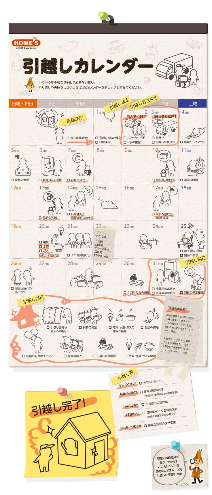 引越しカレンダー