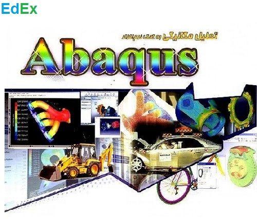 سامانه برون سپاری انجام پروژه | نرم افزار ABAQUS در صنعت