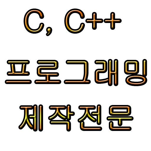 5,000원에 간단한 C, C   프로그램 만들어 드립니다.