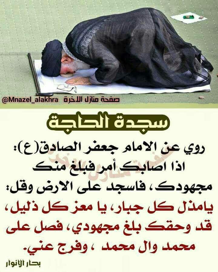 Bön islam