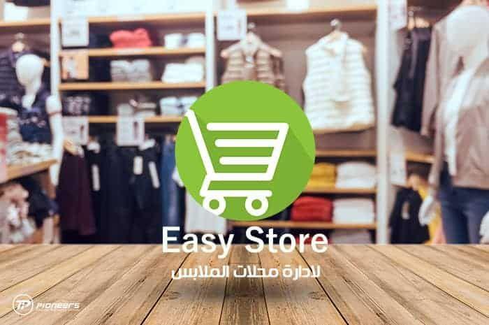 برنامج ادارة حسابات محلات الملابس والأحذية Easy Store Accounting Programs Public Company Accounting
