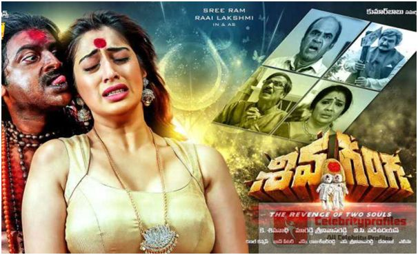 Lakshmi Rai's Shivaganga Movie Gets a Release Date