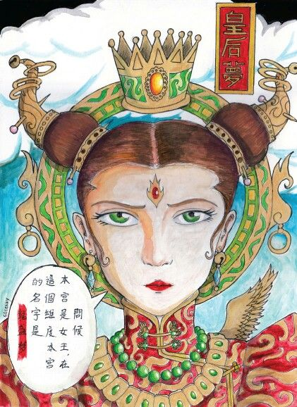 Empress of Dream