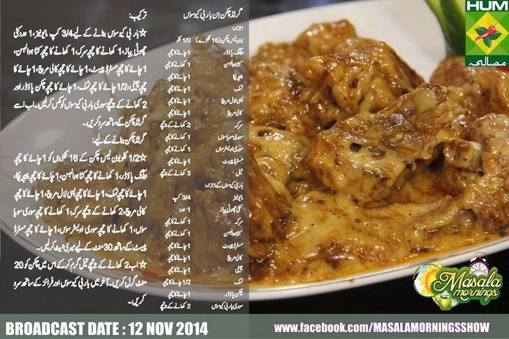 Chicken paleo recipes in urdu koyla karahi step by step recipe grilled chicken in bbq sauce recipe by shireen anwar in urdu and english shireen anwar also forumfinder Gallery