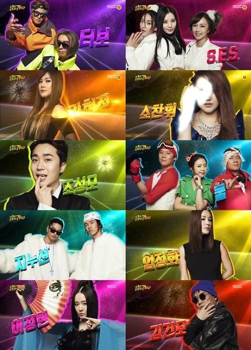 Infinite Challenge 'Saturday! Saturday is Singer'