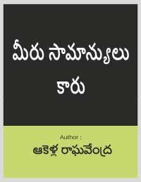 Meeru Saamaanyulu Kaaru  - Telugu eBook