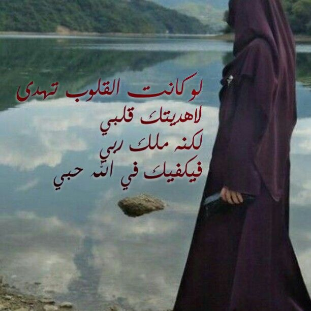 If i can give my heart,,   I will give for you..  But this heart belongs to my Lord..  So... Enough for me,,  loving u bcs of Allāh 💕💕💕💕