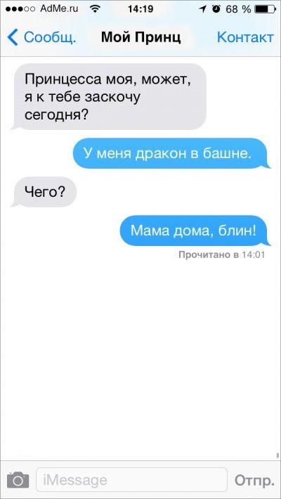 СМС от людей, у которых нет времени на этот ваш флирт