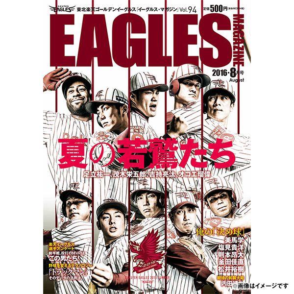 【楽天市場】東北楽天ゴールデンイーグルス Eagles Magazine[イーグルス・マガジン] 第94号(2016年8月号):楽天イーグルスオンラインショップ