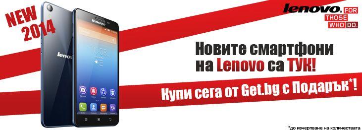 Новите модели на Lenovo са тук! Побързай и вземи само сега с Подарък!