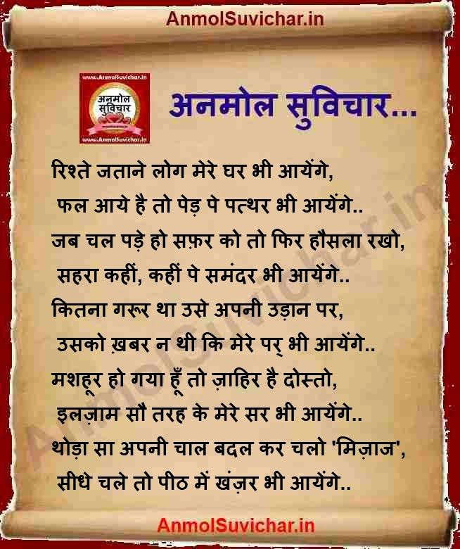 Motivational Poem Picture in Hindi : Rishte Jatane Log Mere Ghar Bhi Aayenge