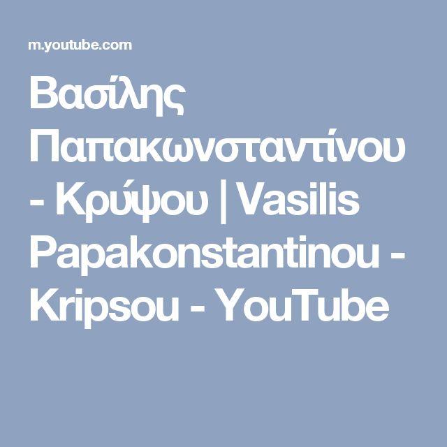 Βασίλης Παπακωνσταντίνου - Κρύψου | Vasilis Papakonstantinou - Kripsou - YouTube