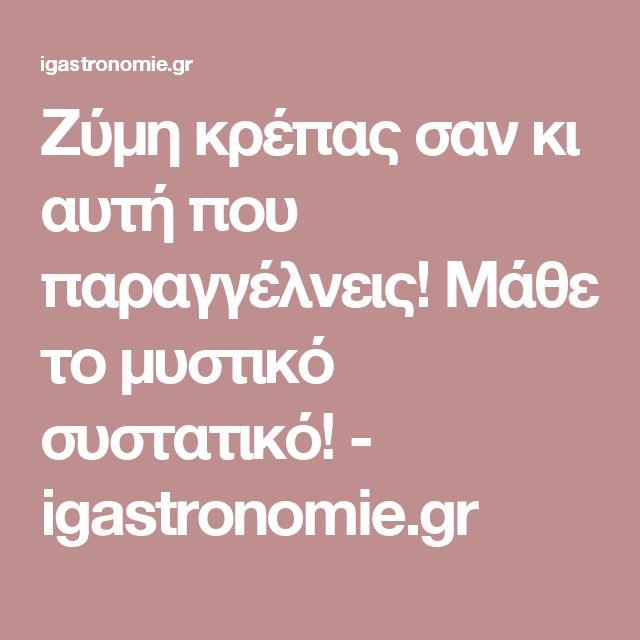 Ζύμη κρέπας σαν κι αυτή που παραγγέλνεις! Μάθε το μυστικό συστατικό! - igastronomie.gr