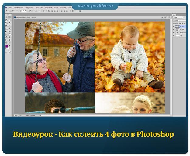 Как склеить или объединить 4 фото в Photoshop. Видеоурок
