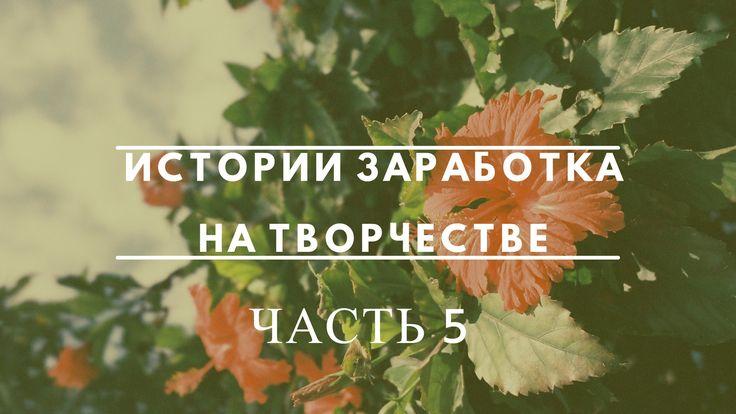 ВДОХНОВЛЯЮЩИЕ ИСТОРИИ ЗАРАБОТКА НА РУКОДЕЛИИ. ВЫПУСК 5