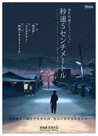 新海誠監督(@ shinkaimakoto)の秒速5センチメートル・公開7周年・第三話 制作データまとめ - Togetterまとめ
