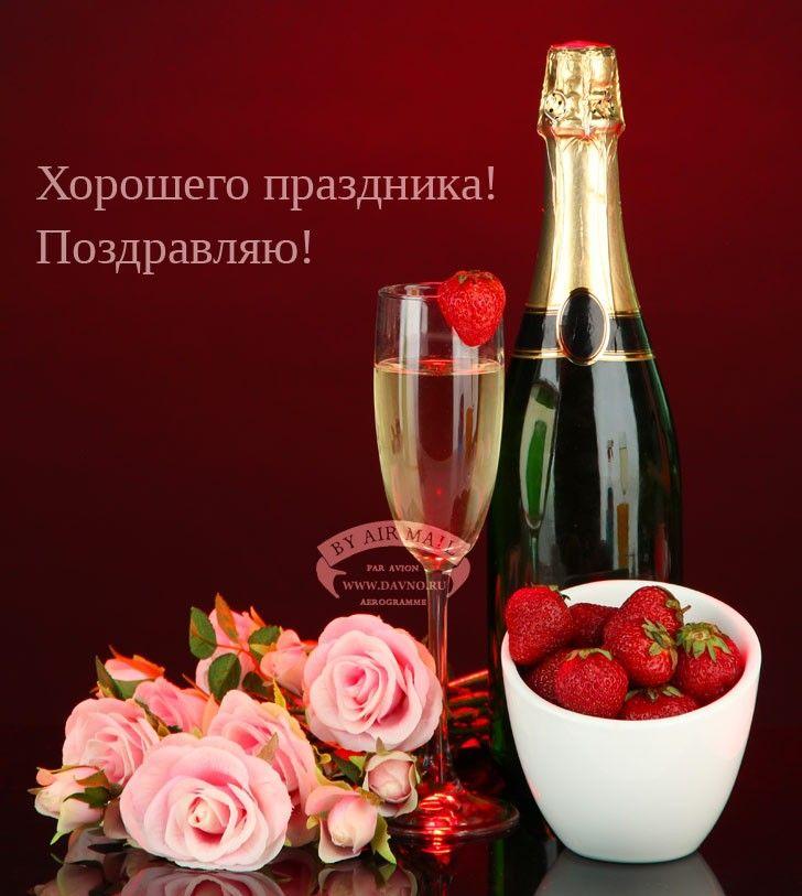 Поздравления с днем рождения шампанского