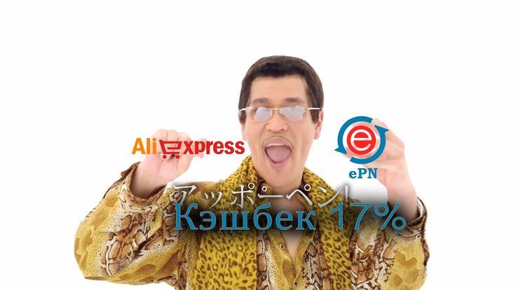 Максимальная скидка на Aliexpress 17%