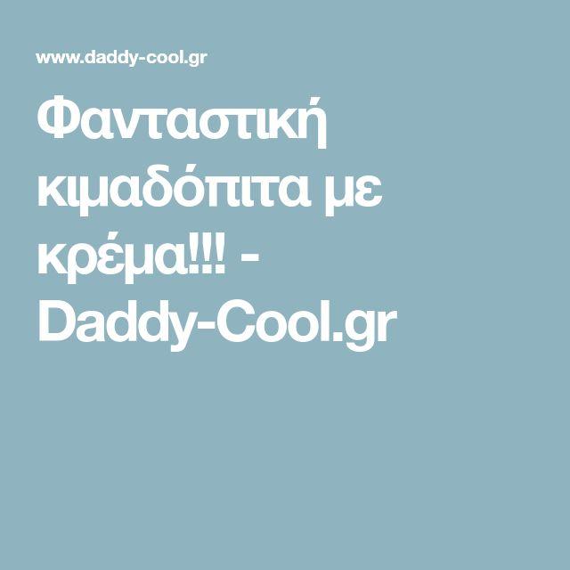 Φανταστική κιμαδόπιτα με κρέμα!!! - Daddy-Cool.gr