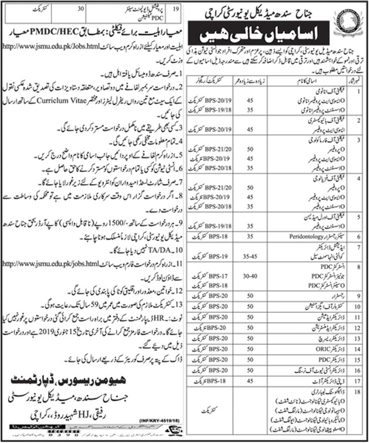 Jobs In Jinnah Sindh Medical University Karachi Medical