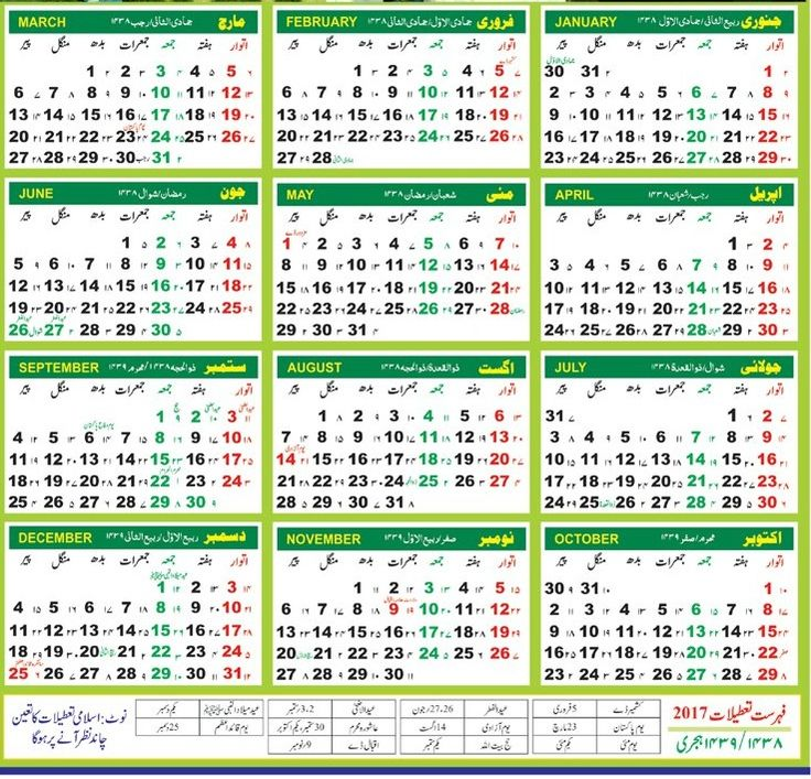 Islamic Calendar 2017 Pakistan Islamic calendar