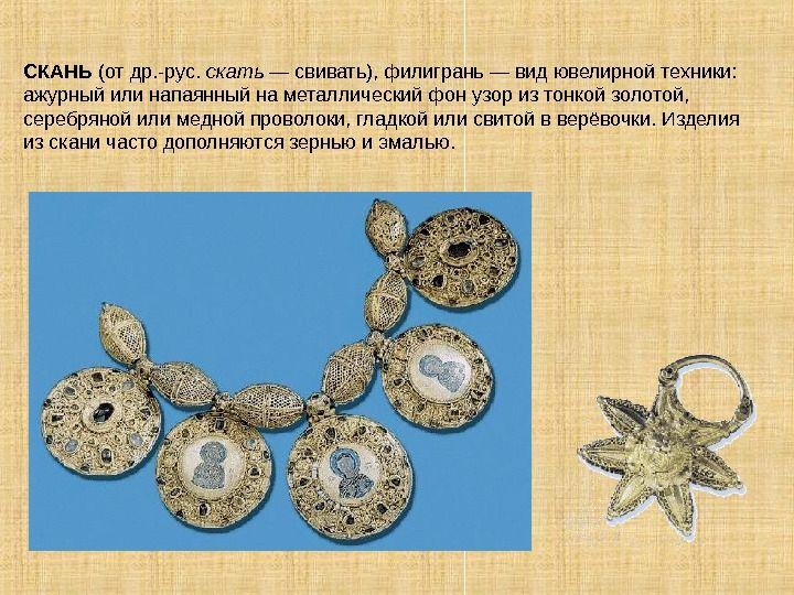 СКАНЬ (от др. -рус.  скать — свивать), филигрань — вид ювелирной техники: