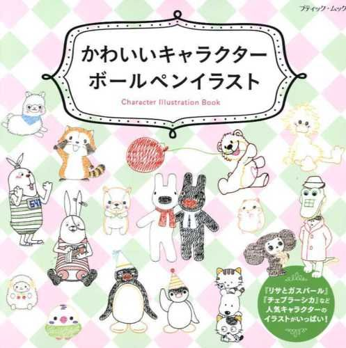 Cartoon-Character-Illustrations-with-Ball-Point-Pens-Japanese-Book