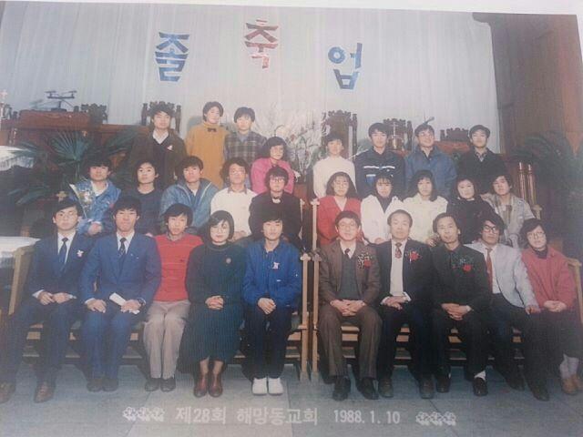 28회 군산해망동교회 주일학교 졸업사진