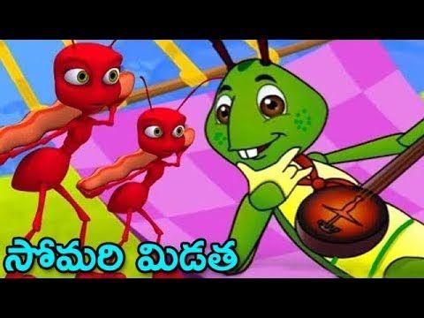 (16) Moral Stories For Kids   Somari Midatha   Animated Short Stories For Children   Balamitra Kathalu - YouTube