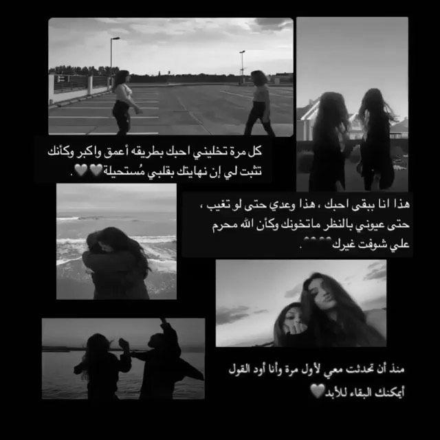 Beautiful Arabic Words Image By On Friendship Arabic