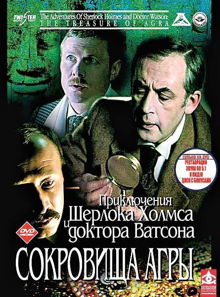 Шерлок Холмс и доктор Ватсон: Сокровища Агры (Priklyucheniya Sherloka Kholmsa i doktora Vatsona: Sokrovishcha Agry)