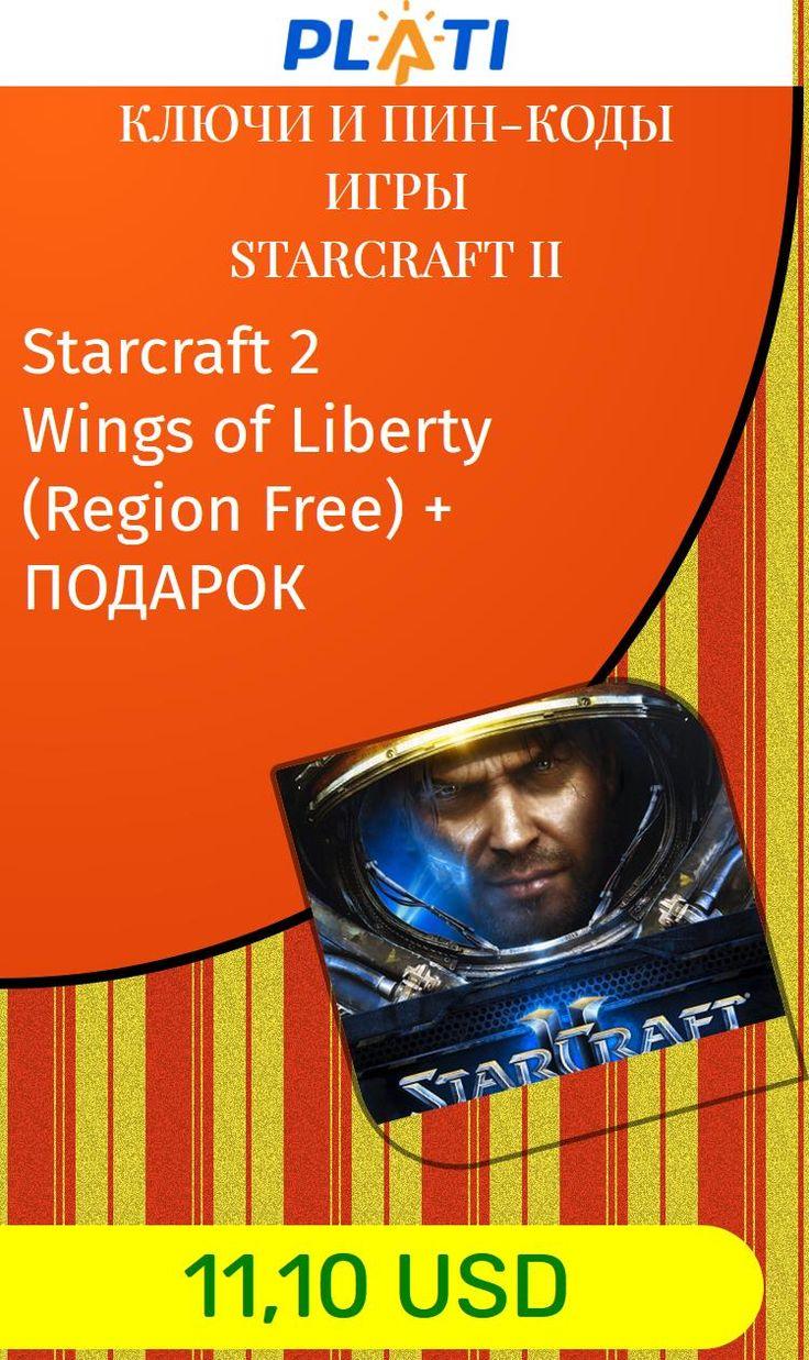 Starcraft 2 Wings of Liberty (Region Free)   ПОДАРОК Ключи и пин-коды Игры StarCraft II