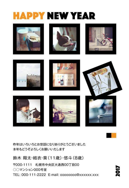 写真8枚以上のデザイン特集|年賀状なら年賀家族2017 <公式>サイト