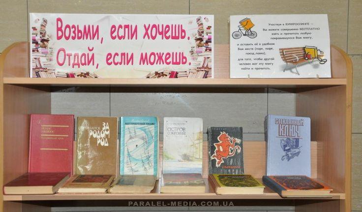 полочные разделители для школьной библиотеки: 10 тыс изображений найдено в Яндекс.Картинках