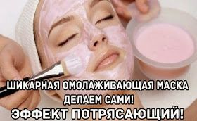 Всё самое интересное!: Шикарная омолаживающая маска.