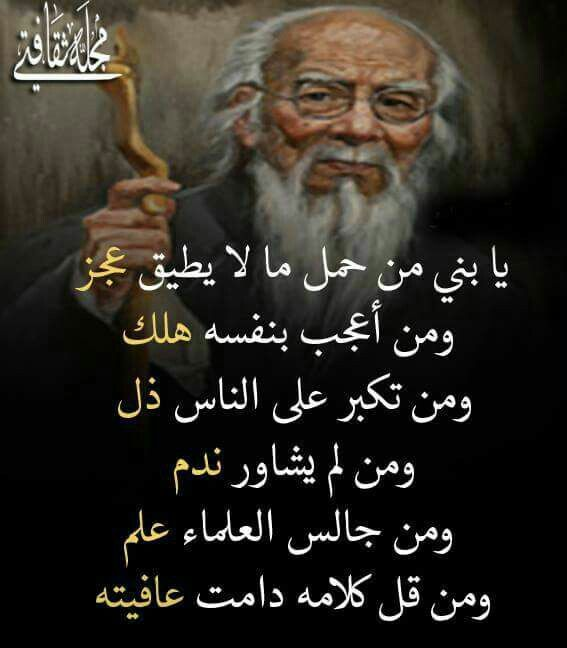 أقوال الحكماء True Quotes Positivity Quotes