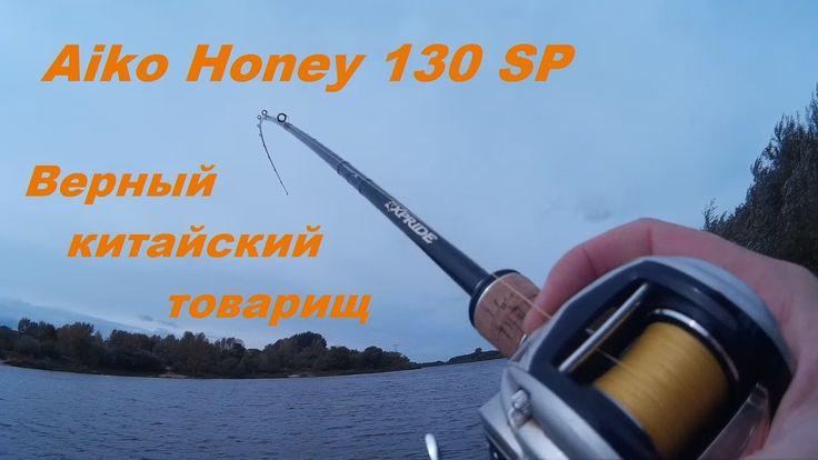 Китайским воблером по русской травянке: Aiko Honey 130SP