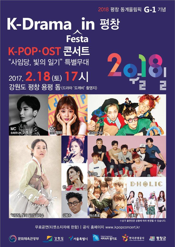 K-DramaFestain평창 K-POP.OST 콘서트(도깨비 촬영장소) http://i.wik.im/291904