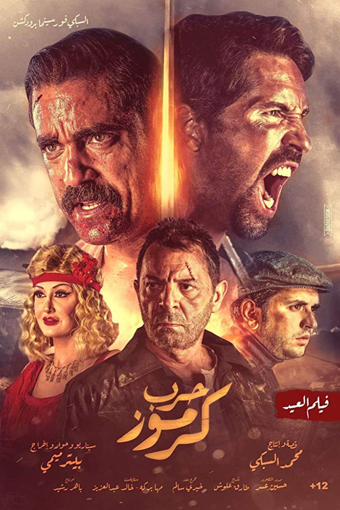 7arb Karmooz حرب كرموز Egyptian Movies Full Movies Online Free Full Movies