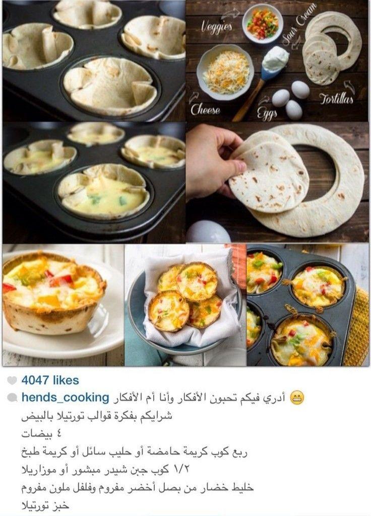 Pin By Istifada استفادة On منوعات Food Breakfast Cooking