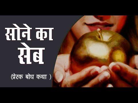 सोने का सेब (प्रेरक बोध कथा )-Pujya Asaram BapuJi Katha Amrit ✿ 205  ++++    आसाराम बापूजी ,आसाराम बापू , आशाराम बापू , सत्संग    #asharamjibapu ,#bapu, #bapuji ,#asaram, #ashram, #asaramji, #sant, #asharamji ,#asharam ,#mybapuji