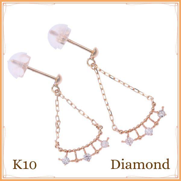 K10 イエローゴールドつぶつぶ レース 天然ダイヤモンド ピアス 繊細なつぶつぶのアンティーク調のミル打ち枠にダイヤを留めたレディースピアス 送料無料 チェーン下りタイプですのでゆらゆら揺れるかわいいピアスです。 プレゼント、贈り物にも最適 10K 10金【楽天市場】