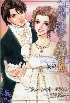 pride and prejudice social conventions Pride and prejudice is a romantic novel by jane austen, first published in 1813 social standing and wealth are not necessarily advantages in her world.