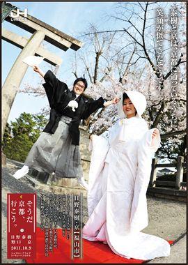 【そうだ!京都行こう写真ウェルカムボード】お二人の出身地が京都だったり、サンプルのお二人のように思い出のデート先が京都だったり、なにより京都の趣のある雰囲気が好き!なんてお二人は、「そうだ!京都行こう写真ウェルカムボード」のデザインで、皆様をお迎えされてみてはいかがでしょうか? 京都というと、「和風」をイメージされる方も多いかもしれませんので、和装をお召しの方にもおすすめしたいデザインです。お二人の名前はもちろんのこと、出会いから結婚式という今日に至るまでの今までのお二人の歴史を紹介することも出来るので「京都好き」の一面も紹介することが出来ます。旅行や電鉄などの紹介ポスターのようなデザインになりきり、自分たちの思い出を紹介してみるのも素敵な演出になると思いますよ。